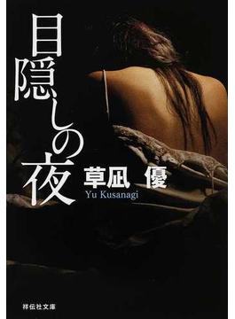 目隠しの夜(祥伝社文庫)