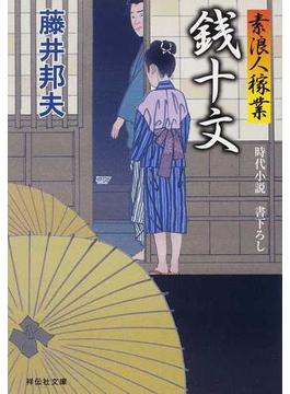 銭十文 時代小説(祥伝社文庫)