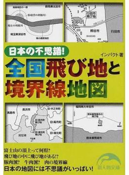日本の不思議!全国飛び地と境界線地図(新人物文庫)