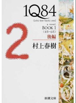 1Q84 a novel BOOK1後編 4月−6月(新潮文庫)