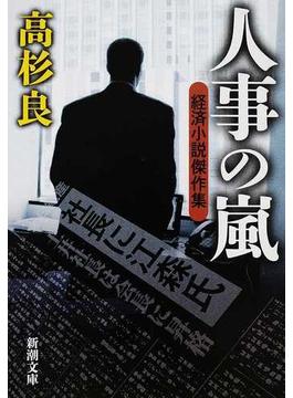 人事の嵐 経済小説傑作集(新潮文庫)