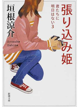 張り込み姫(新潮文庫)