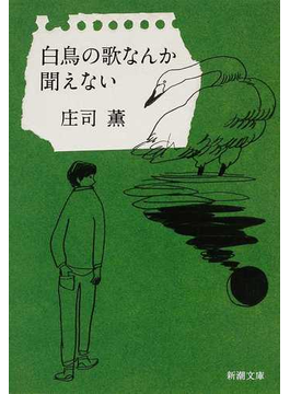白鳥の歌なんか聞えない(新潮文庫)