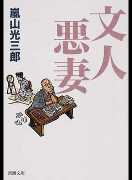 文人悪妻(新潮文庫)