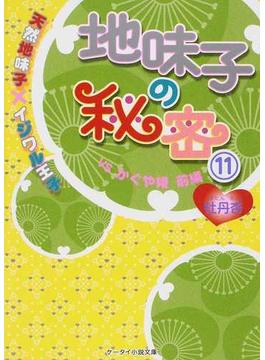 地味子の秘密 天然地味子×イジワル王子 11 VSかぐや姫 前編(ケータイ小説文庫)