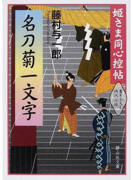 姫さま同心控帖名刀菊一文字 書き下ろし時代小説(静山社文庫)