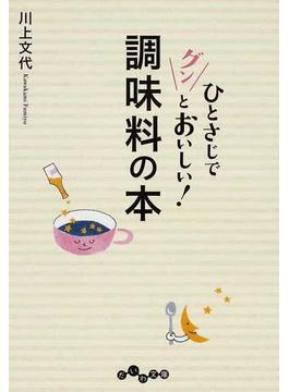 ひとさじでグンとおいしい!調味料の本(だいわ文庫)