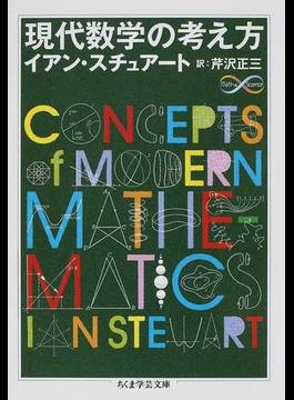 現代数学の考え方(ちくま学芸文庫)