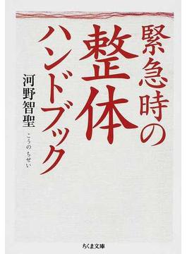 緊急時の整体ハンドブック(ちくま文庫)
