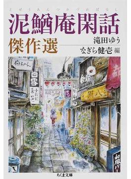 泥鰌庵閑話傑作選(ちくま文庫)