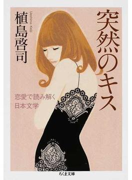 突然のキス 恋愛で読み解く日本文学(ちくま文庫)