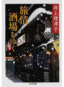 旅情酒場をゆく(ちくま文庫)