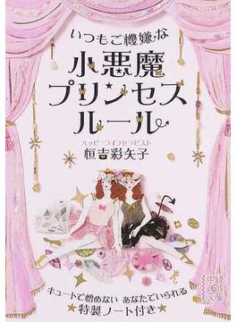いつもご機嫌な小悪魔プリンセスルール(中経の文庫)