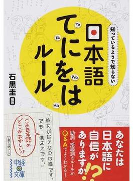 日本語てにをはルール 知っているようで知らない(中経の文庫)