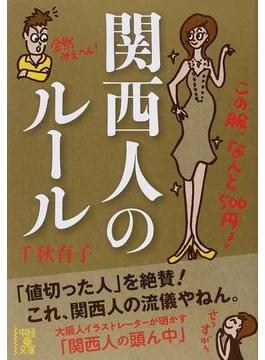 関西人のルール(中経の文庫)