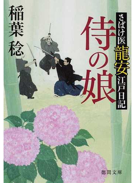 侍の娘(徳間文庫)