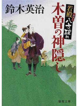 木曽の神隠し(徳間文庫)