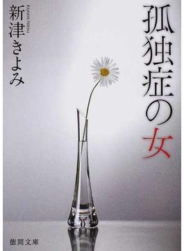 孤独症の女(徳間文庫)