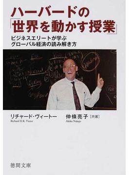 ハーバードの「世界を動かす授業」 ビジネスエリートが学ぶグローバル経済の読み解き方(徳間文庫)