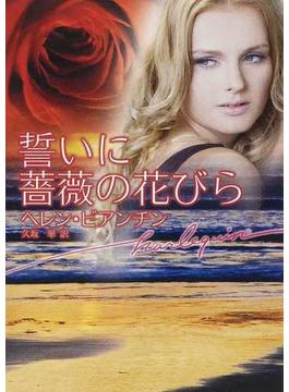 誓いに薔薇の花びら(ハーレクイン文庫)