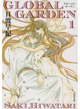 GLOBAL GARDEN 第1巻(白泉社文庫)