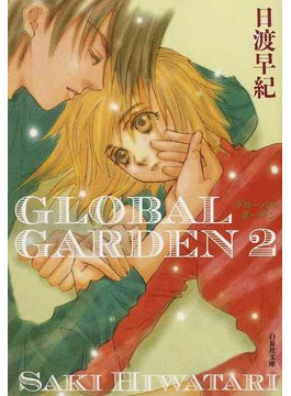 GLOBAL GARDEN 第2巻(白泉社文庫)