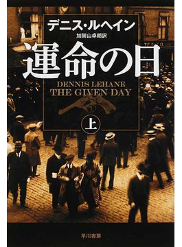 運命の日 上(ハヤカワ・ミステリ文庫)