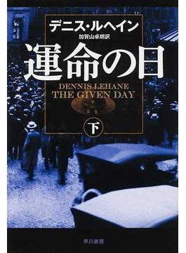 運命の日 下(ハヤカワ・ミステリ文庫)