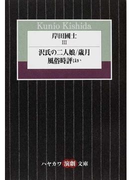 岸田國士 3 沢氏の二人娘/歳月/風俗時評ほか