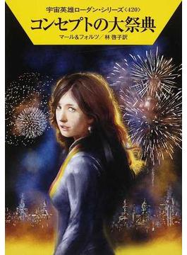 コンセプトの大祭典(ハヤカワ文庫 SF)