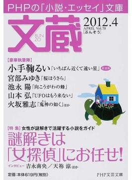 文蔵 2012.4 〈特集〉謎解きは「女探偵」にお任せ!(PHP文芸文庫)