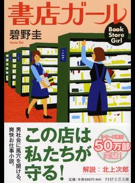 書店ガール 1