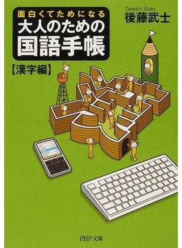 大人のための国語手帳 面白くてためになる 漢字編(PHP文庫)