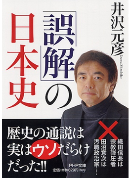 「誤解」の日本史(PHP文庫)