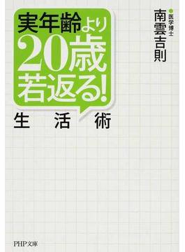 実年齢より20歳若返る!生活術(PHP文庫)