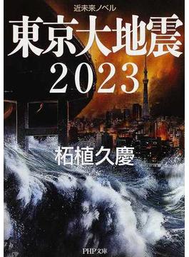 東京大地震2023 近未来ノベル(PHP文庫)
