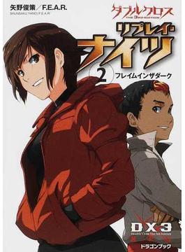 ダブルクロスThe 3rd Editionリプレイ・ナイツ 2 フレイムインザダーク(富士見ドラゴンブック)