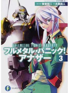 フルメタル・パニック!アナザー 3(富士見ファンタジア文庫)