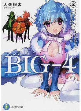BIG-4 2 ククク…ついに勇者が現れたか。ってぼくの妹じゃねーか!?(富士見ファンタジア文庫)