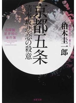 京都五条清水坂悲恋の殺意(双葉文庫)