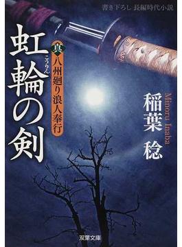 虹輪の剣 書き下ろし長編時代小説(双葉文庫)