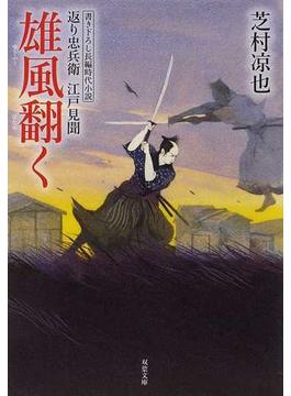 雄風翻く 書き下ろし長編時代小説(双葉文庫)
