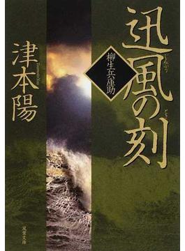 迅風の刻(双葉文庫)