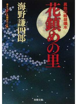 花鎮めの里 書き下ろし長編時代小説(双葉文庫)