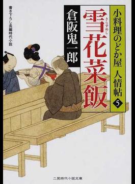 雪花菜飯 書き下ろし長編時代小説(二見時代小説文庫)