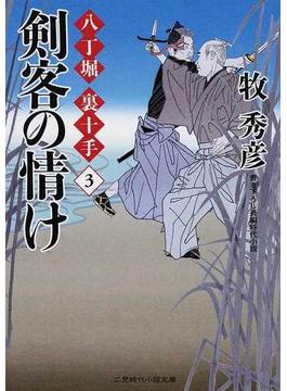 剣客の情け 書き下ろし長編時代小説(二見時代小説文庫)