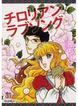 チロリアンラブソング(ホラーMコミック文庫)