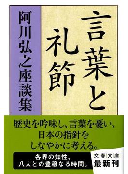 言葉と礼節 阿川弘之座談集(文春文庫)