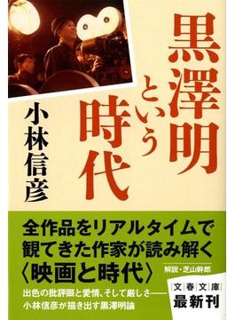 黒澤明という時代(文春文庫)