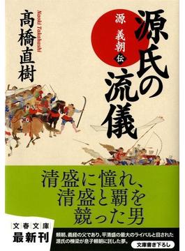 源氏の流儀 源義朝伝(文春文庫)